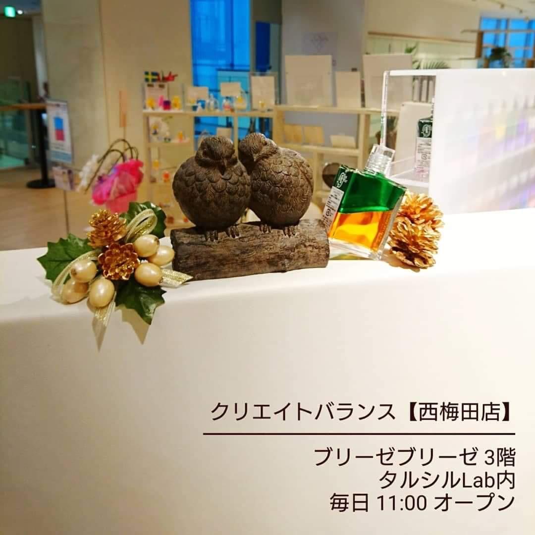 弊社代表・尾崎友美がクリエイトバランス西梅田店(ブリーゼブリーゼ3階)でオーラソーマ®コンサルテーションを始めます。