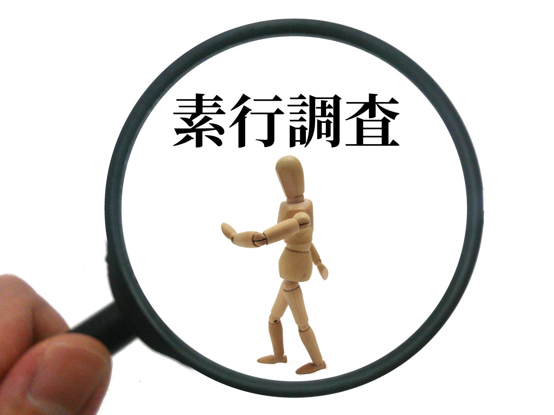 素行調査(人物行動調査)を効果的に活用してトラブルを回避しよう!